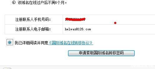 新网域名转移密码_新网域名转移密码百万域名隐患重重新网数码