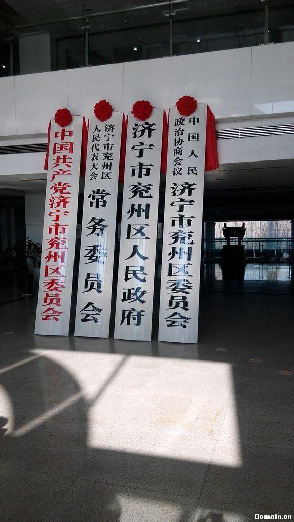 济宁调整行政区划 撤销兖州市设兖州区 域名资产交流区