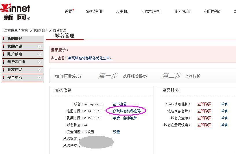 新网域名转移密码_新网互联国际域名在线索取转移密码流程有图